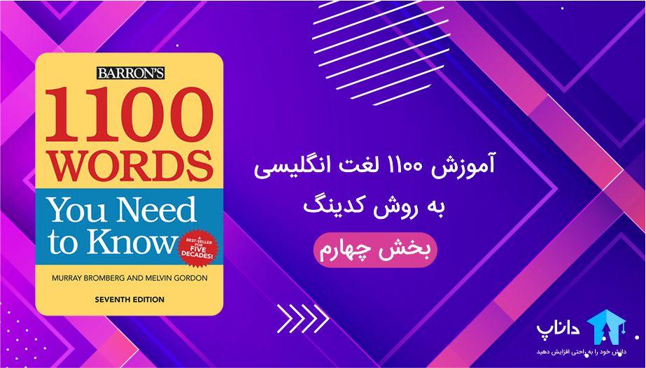کتاب 1100 لغتی که شما نیاز دارید بدانید
