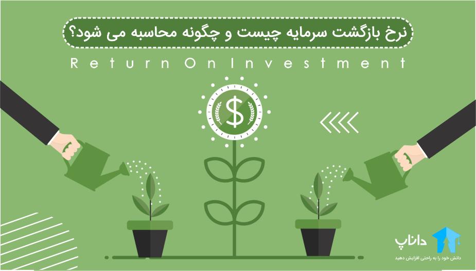 نرخ بازگشت سرمایه ROI چیست