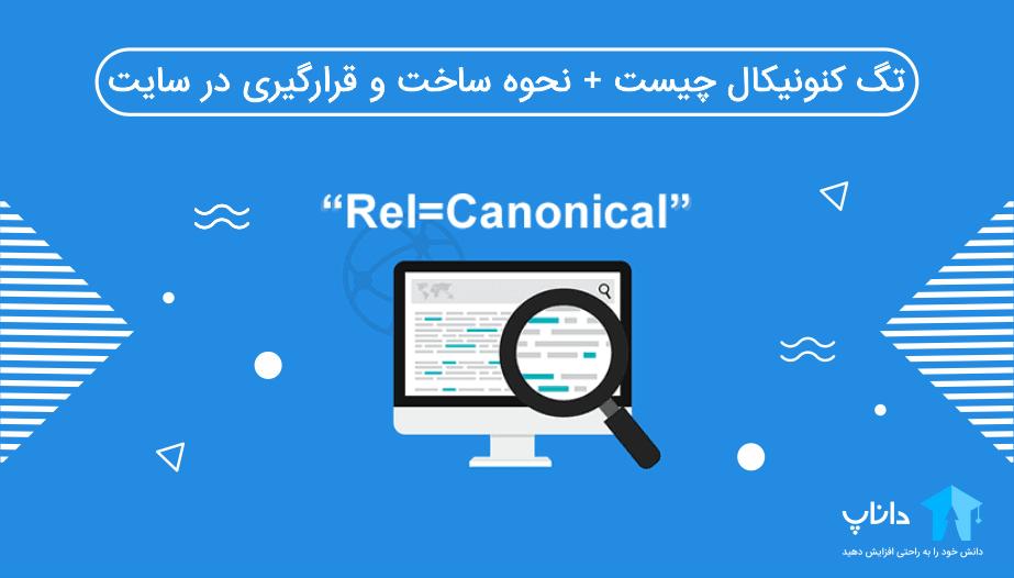 تگ کنونیکال یا Canonical Tag چیست
