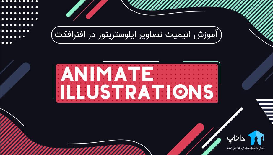 آموزش انیمیت تصاویر ایلوستریتور در افترافکت
