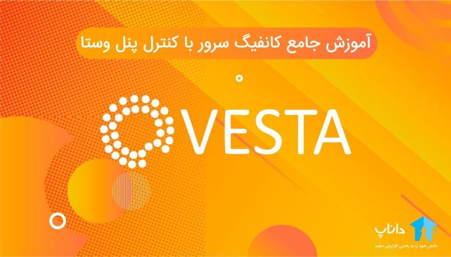 آموزش جامع کانفیگ سرور با کنترل پنل وستا Vesta
