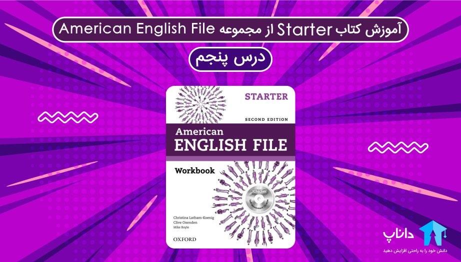 آموزش کتاب Starter از مجموعه امریکن انگلیش فایل