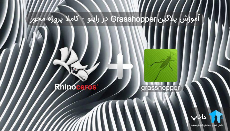 آموزش پلاگین Grasshopper در راینو