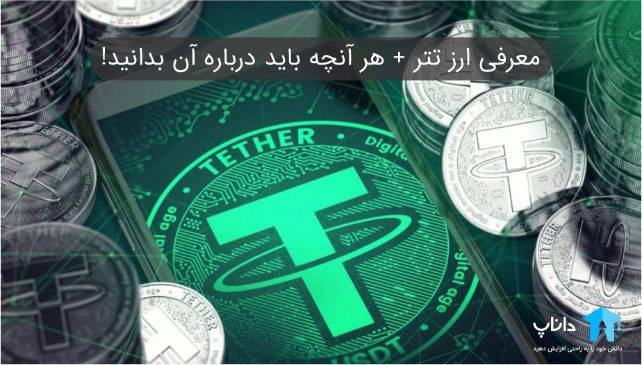 معرفی ارز تتر Tether