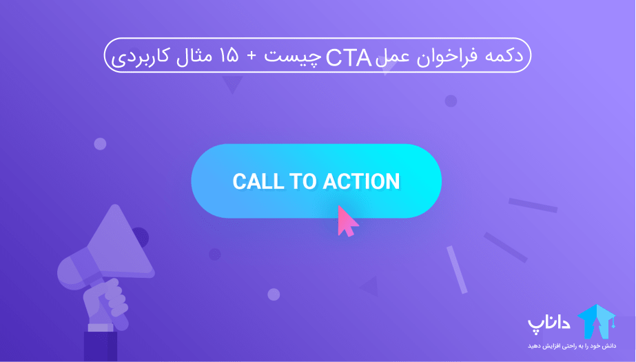Call To Action یا CTA چیست