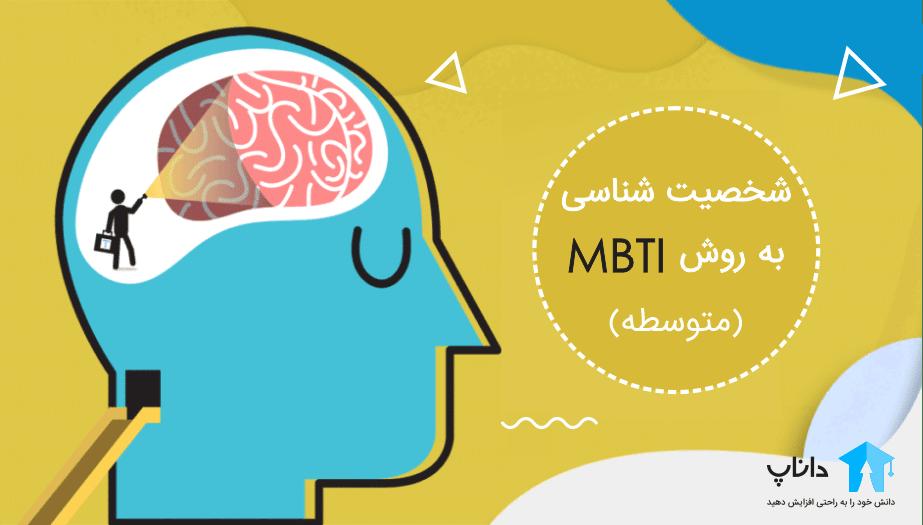 آموزش شخصیت شناسی به روش MBTI
