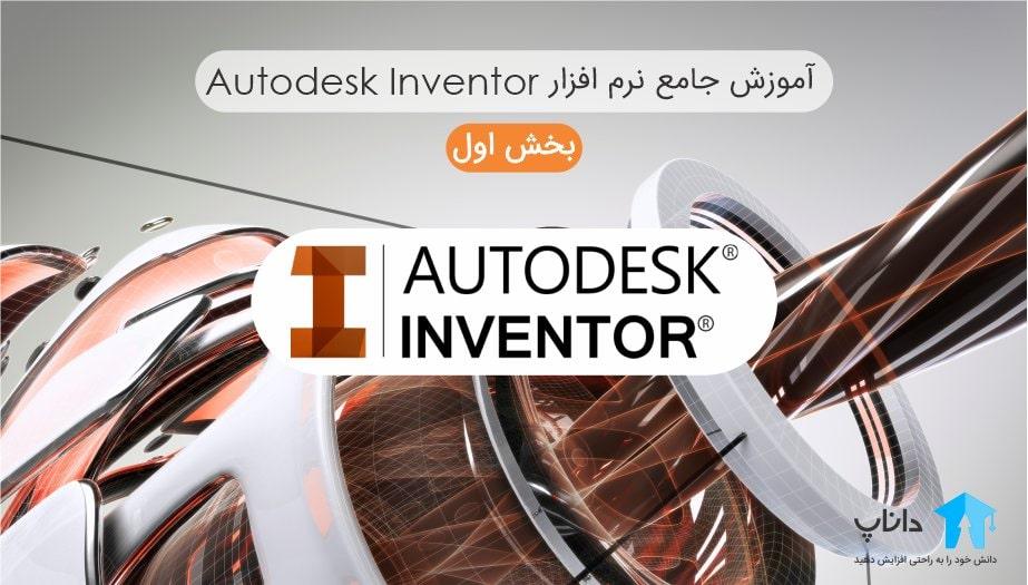 آموزش جامع نرم افزار Autodesk Inventor