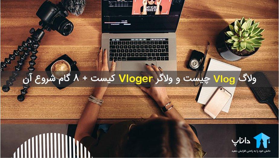 ولاگ Vlog چیست و ولاگر Vloger کیست؟