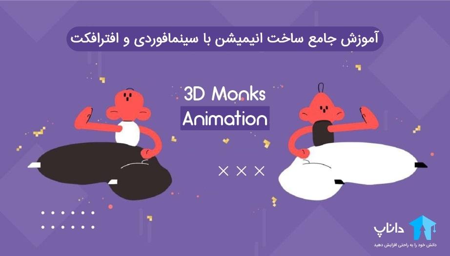 آموزش جامع ساخت انیمیشن با سینمافوردی و افترافکت