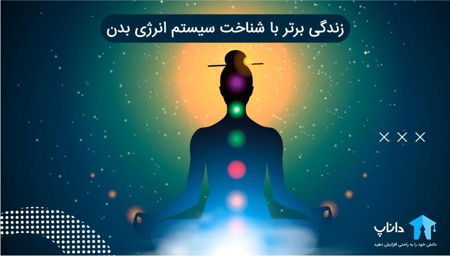 زندگی برتر با شناخت سیستم انرژی بدن
