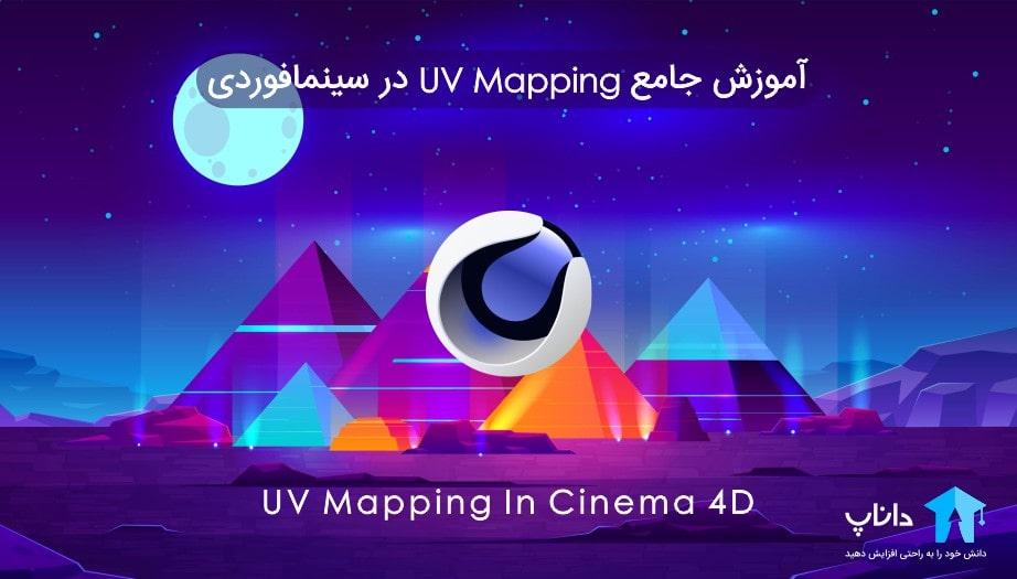 آموزش جامع UV Mapping در سینمافوردی