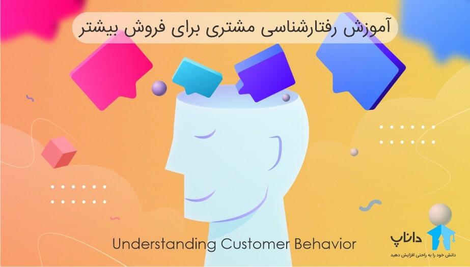 آموزش رفتارشناسی مشتری برای فروش بیشتر