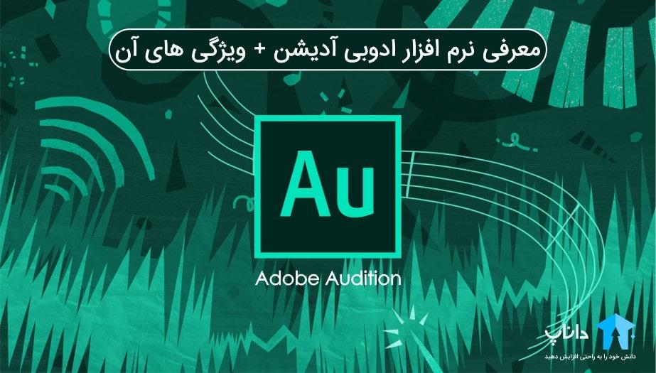 معرفی نرم افزار ادوبی آدیشن Adobe Audition