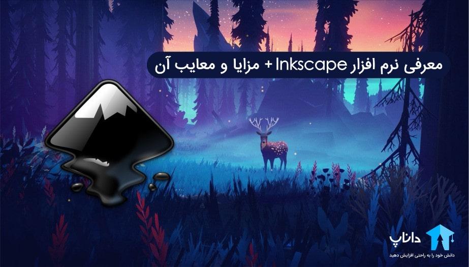 معرفی نرم افزار Inkscape