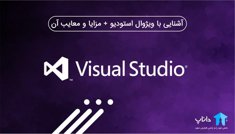 آشنایی با ویژوال استودیو Visual Studio