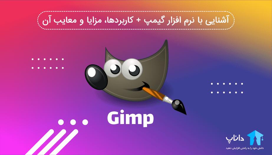 آشنایی با نرم افزار گیمپ Gimp