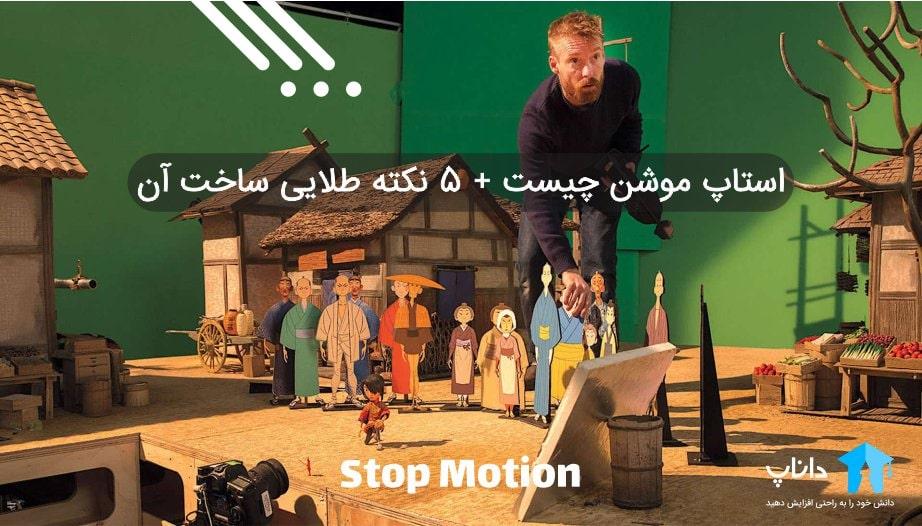 استاپ موشن Stop Motion چیست