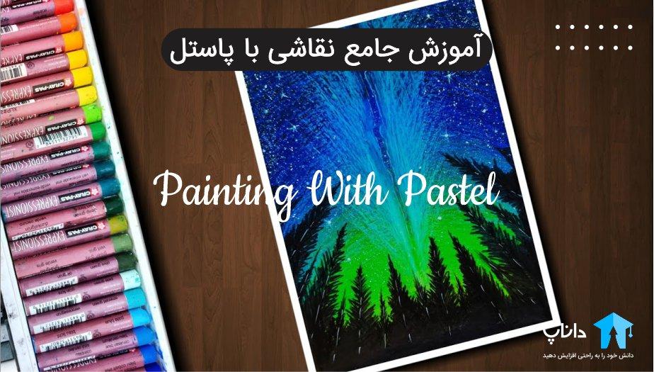 آموزش جامع نقاشی با پاستل