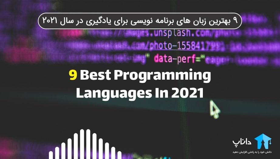 9 بهترین زبان های برنامه نویسی برای یادگیری در سال 2021