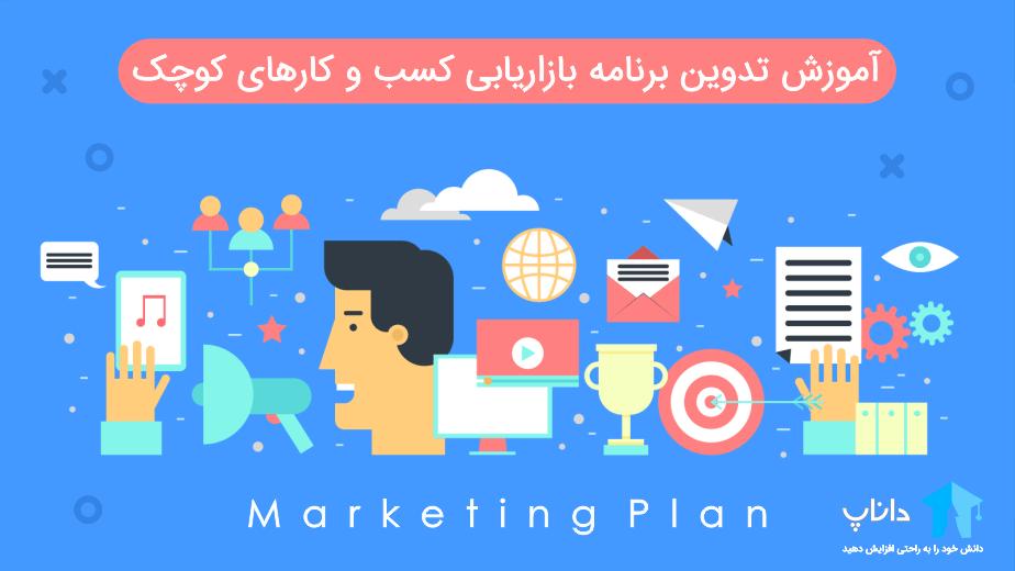 آموزش تدوین برنامه بازاریابی کسب و کارهای کوچک