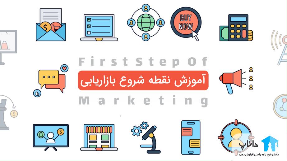 آموزش نقطه شروع بازاریابی