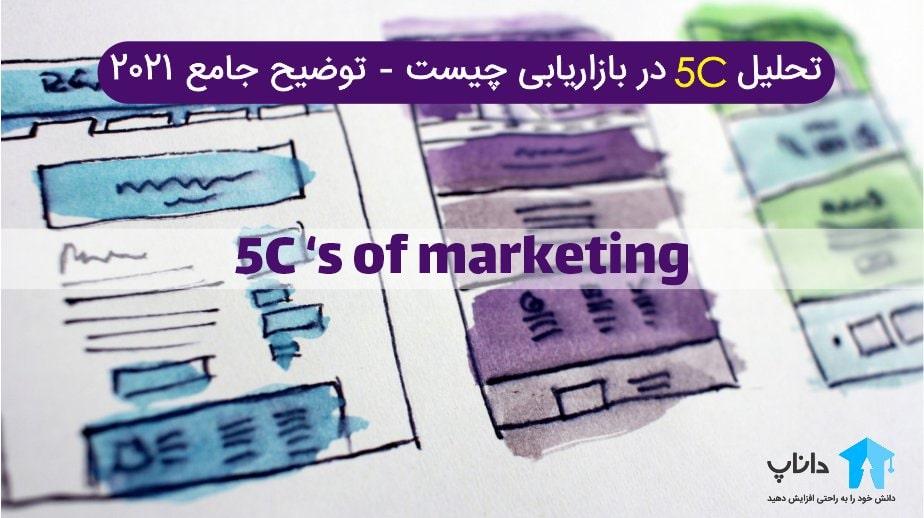 تحلیل 5C در بازاریابی چیست