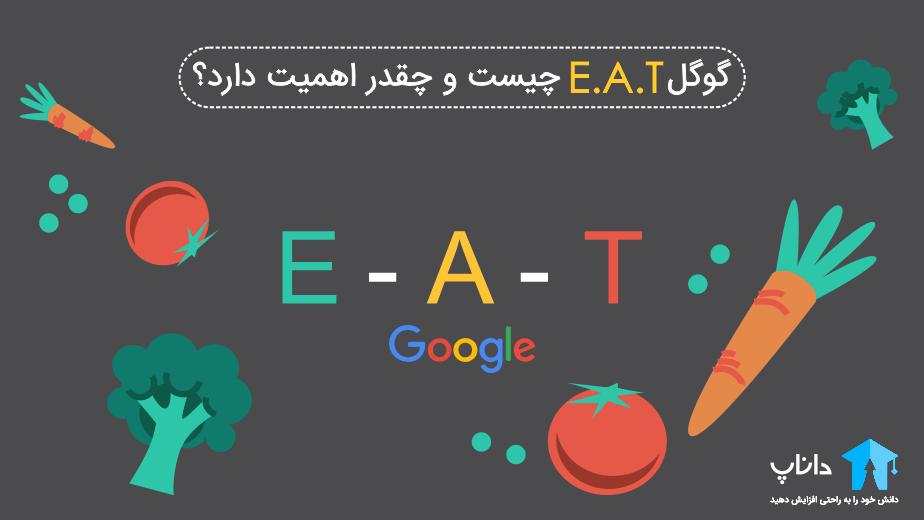 گوگل E.A.T چیست