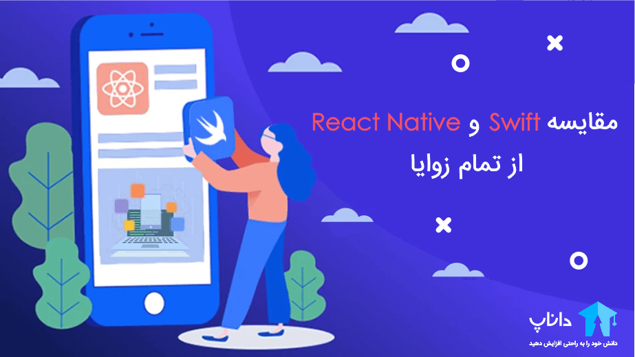 مقایسه Swift و React Native