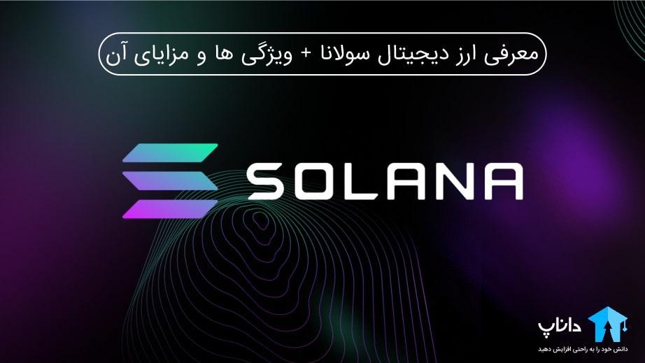 ارز دیجیتال SOLANA
