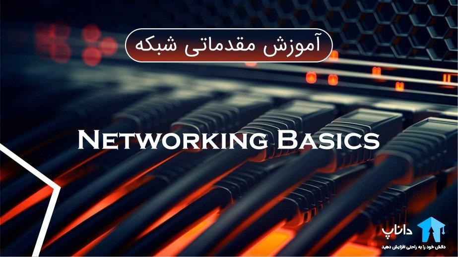 آموزش مقدماتی شبکه