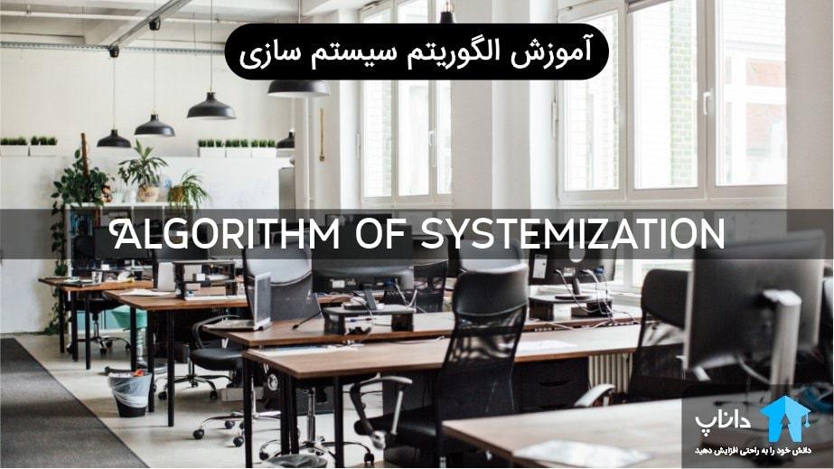 آموزش الگوریتم سیستم سازی