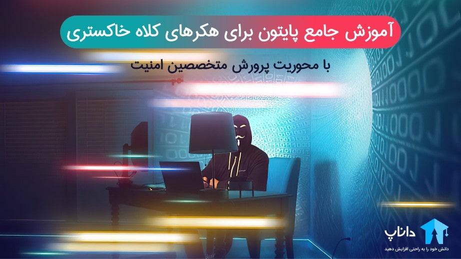 آموزش جامع پایتون برای هکرهای کلاه خاکستری