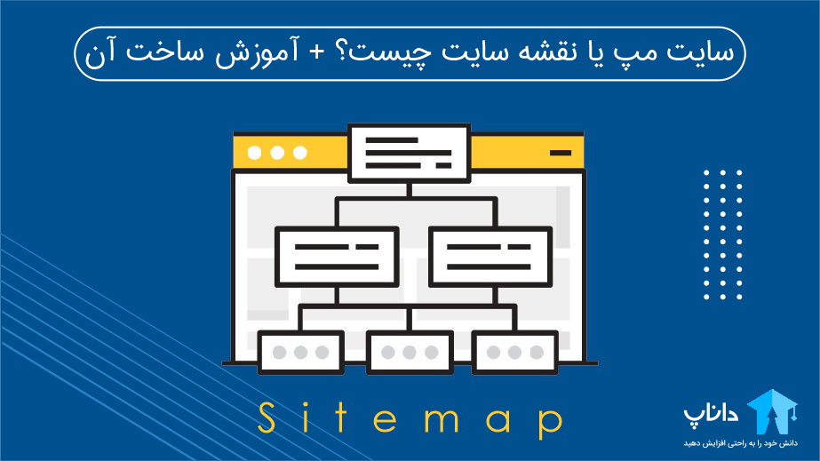 سایت مپ یا نقشه سایت چیست