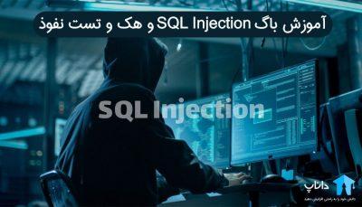 آموزش باگ SQL Injection و هک و تست نفوذ